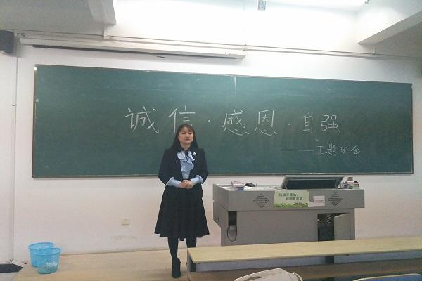 """17级材控成功召开""""诚信·感恩·自强"""",""""防传销""""主题"""