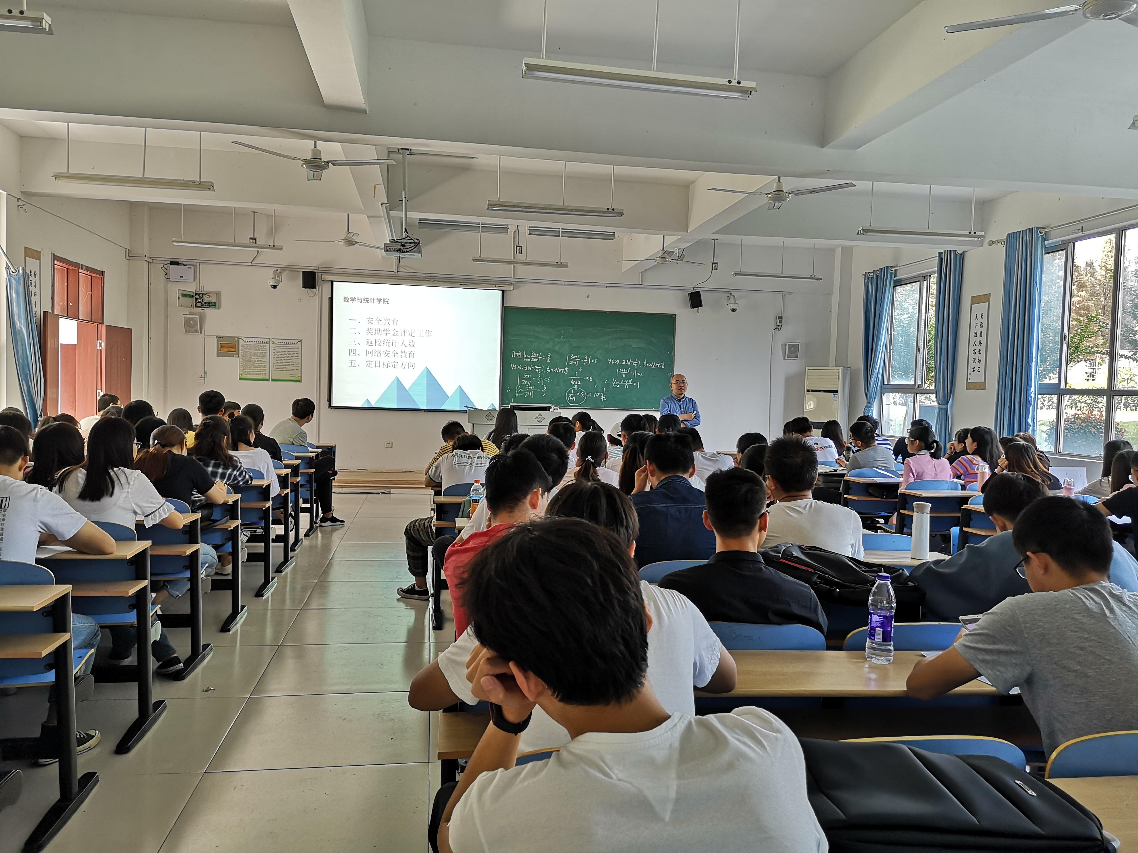 数统学院16级召开国庆假期安全教育主题班会