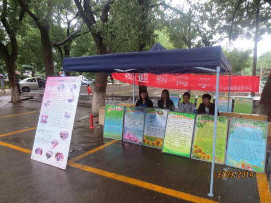 活动当天,大学生心理健康教育中心设置了展台,通过摆放宣传展板和海报