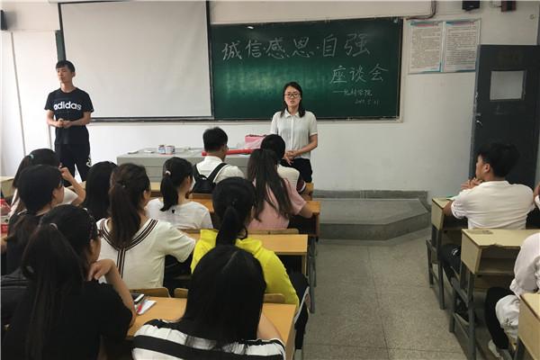 """化材学院顺利开展""""诚信·感恩·自强""""主题教育活动"""